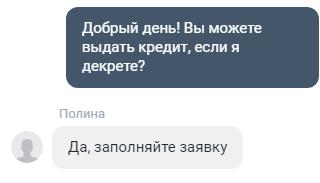 KF.UA - кредит в декрете