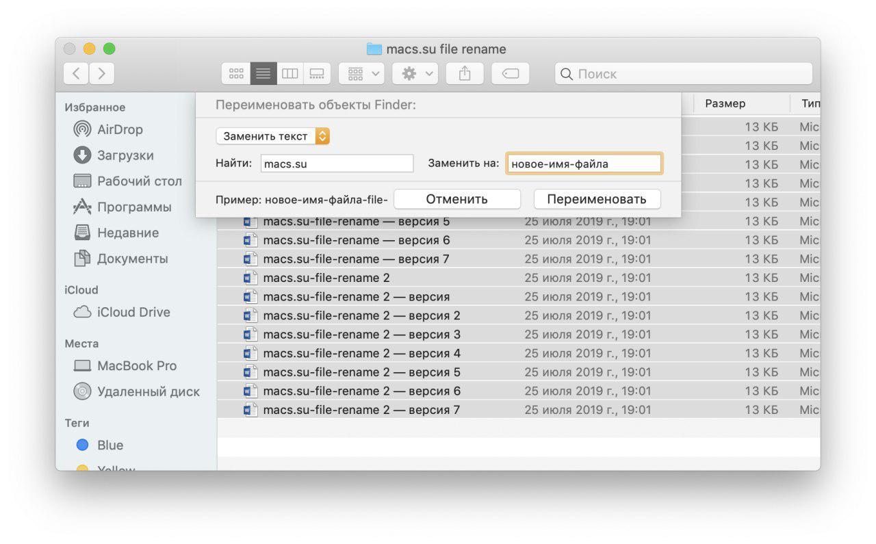 массовое переименовение файлов на мак