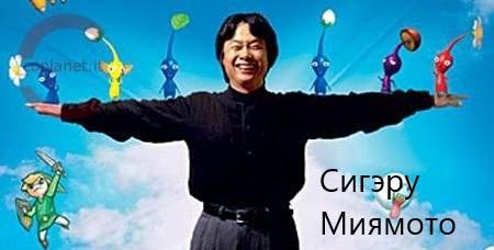Сигэру Миямото