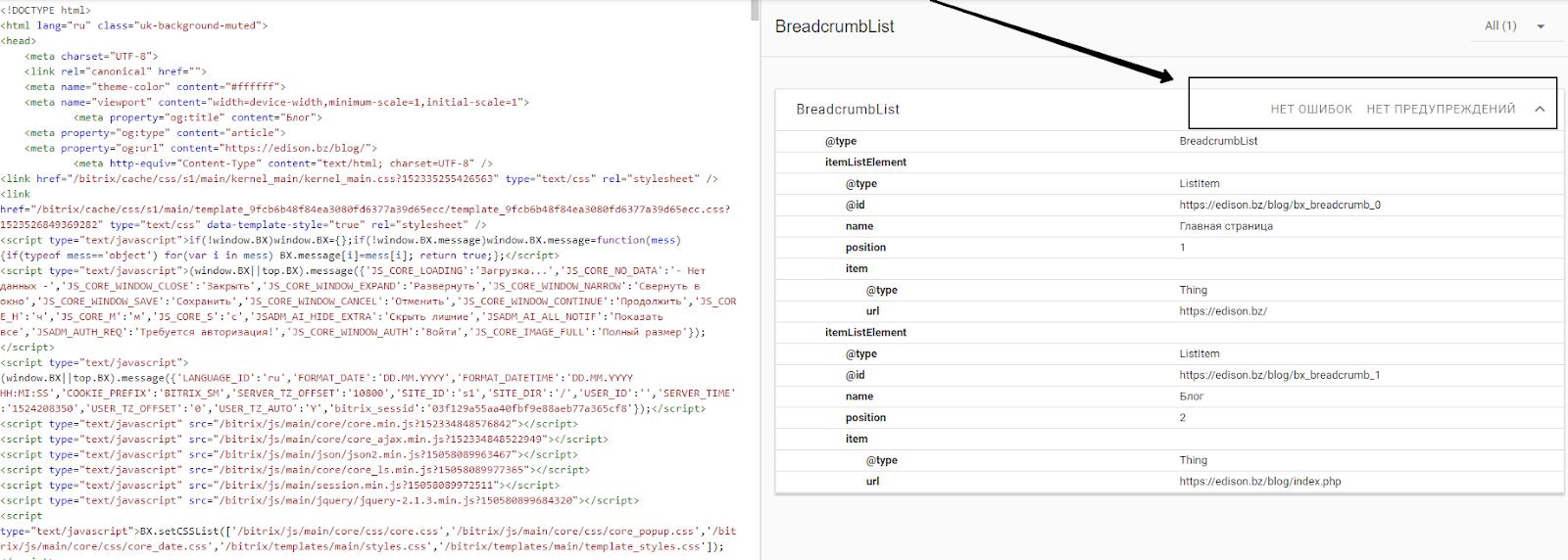 Ошибок в микроразметке у блога Edison.bz нет