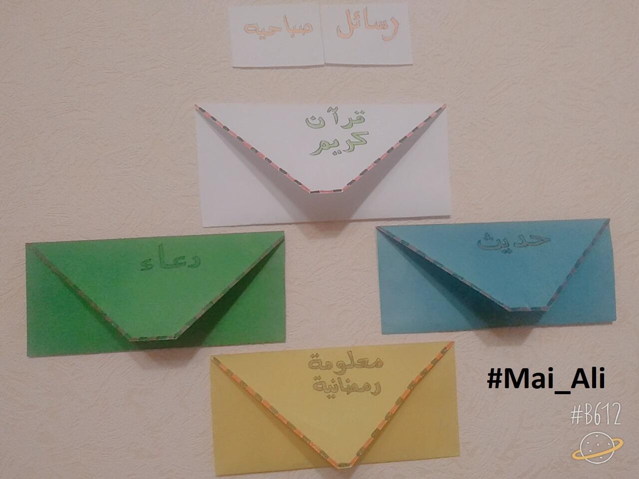 رمضان, أنشطة منزلية, أطفال, شهر رمضان, تربية, دين, رسائل, صباح