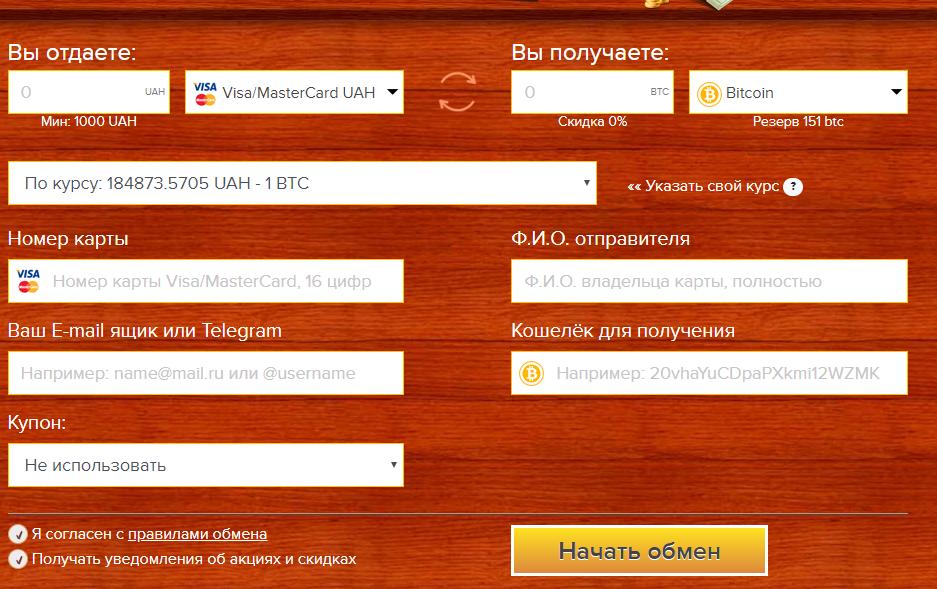 Обзор Xchange: отзывы об обменнике и его отличия от конкурентов