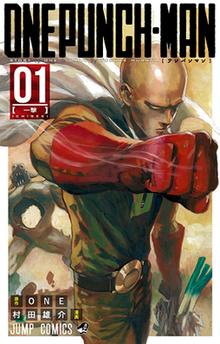 OnePunchMan manga cover.png