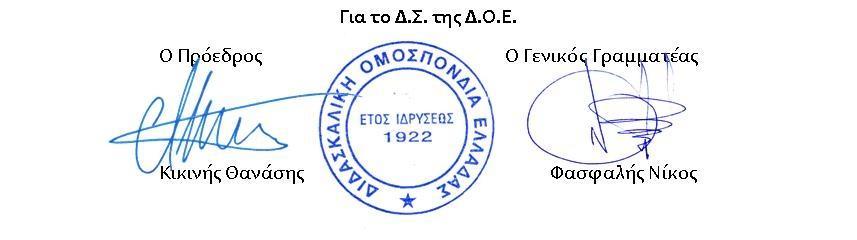Τζιφρες ΔΟΕ 2015-16