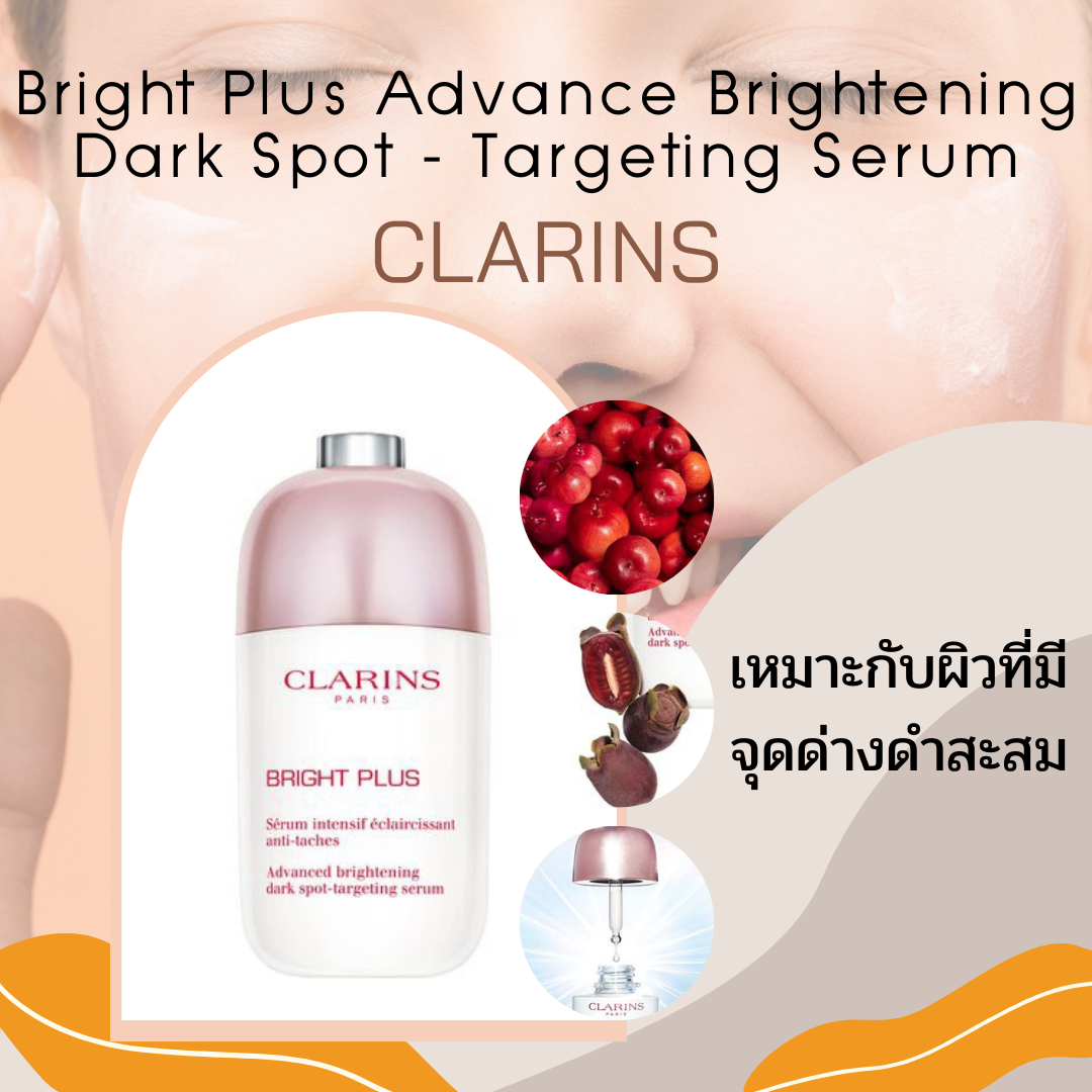 2. CLARINS Bright Plus Advance Brightening Dark Spot - Targeting Serum