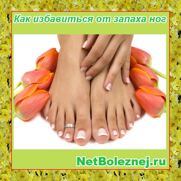 Как избавиться от запаха ног.jpg