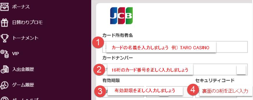 how to deposit JCB