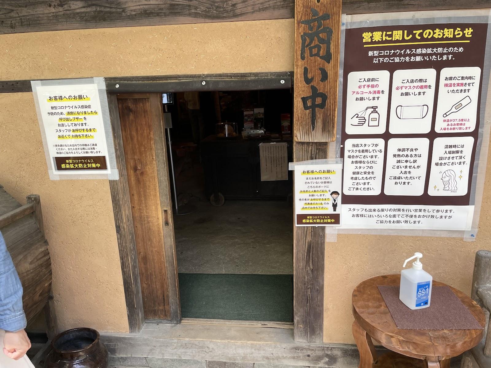 「茶屋 卯三郎」の入り口