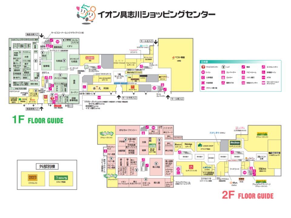 A202.【イオン具志川ショッピングセンター】1F-2Fフロアガイド170509版.jpg