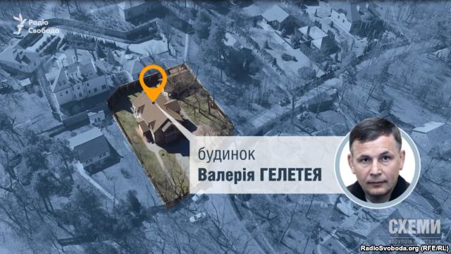 Будинок Валерія Гелетея забороняють знімати