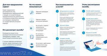 Вх. письмо от Министерство экономического развития Российской Федерации (Минэкономразвития России) 1 (1)_pages-to-jpg-0004