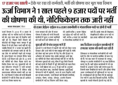 राजस्थान बिजली विभाग 9000  पदों पर भर्ती 2020