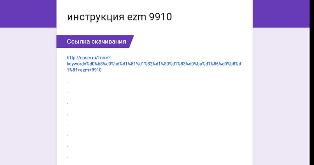 инструкция ezm 9910