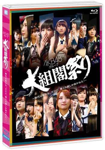 (Blu-ray Disc) AKB48グループ 大組閣祭り ~時代は変わる。だけど、僕らは前しか向かねえ!~
