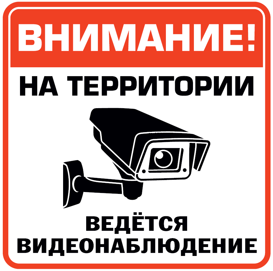na-terrirorii_vedetsia_videonabliudenie.png