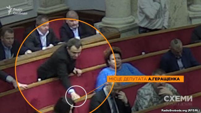 Депутат Тарас Кремінь голосує замість Антона Геращенка