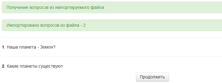 Импорт вопросов из файла - Mozilla Firefox 2015-04-01 09.55.45.png