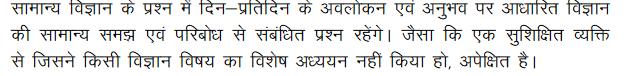 Jharkhand Sachivalaya syllbus general science
