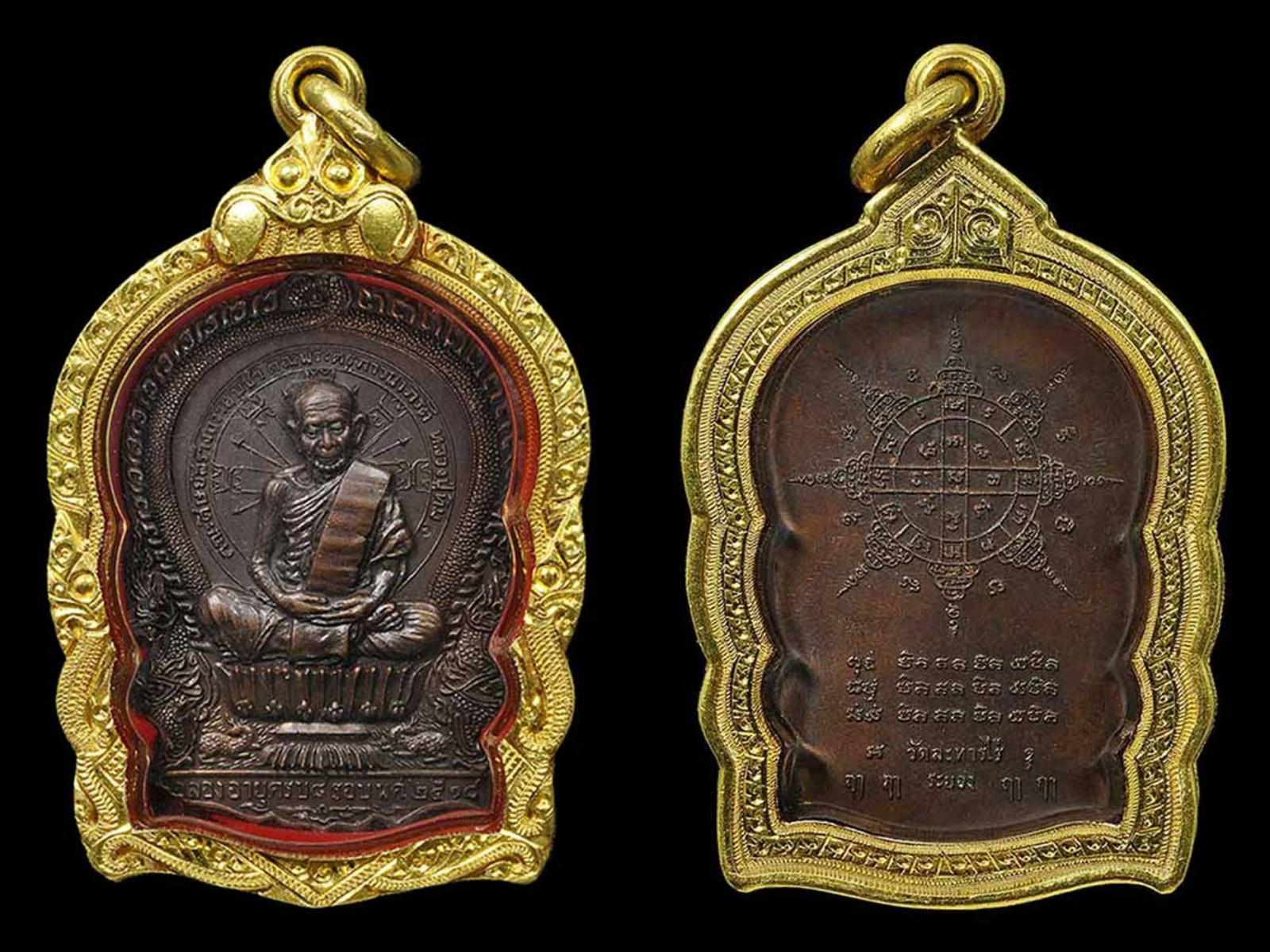 เหรียญนั่งพาน เหรียญหยดน้ำ หลวงปู่ทิม วัดละหารไร่ ปี 2518 1