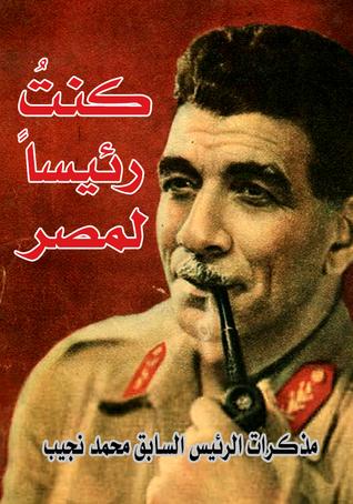 من أهم كتب السير الذاتية الحديثة، كتاب كنت رئيسًا لمصر بقلم محمد نجيب