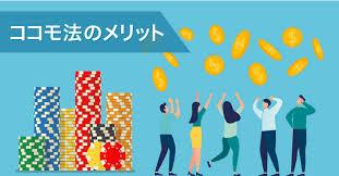 ココモ法 オンラインカジノ