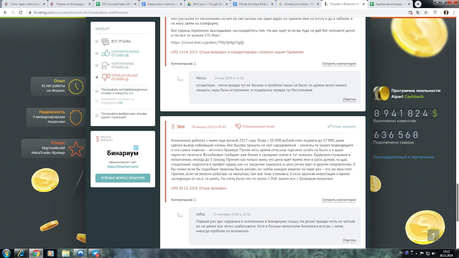 Обзор брокера Binarium и отзывы клиентов