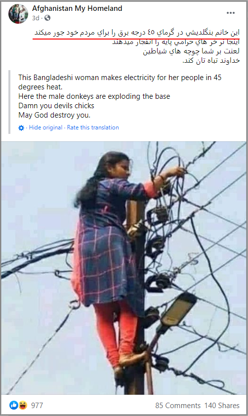 C:\Users\Mujtaba Ali\Desktop\05.06.2021\This Bangladeshi lady arranges electricity for her people.png