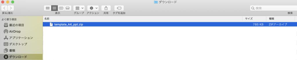 ダウンロードフォルダにZipファイルであります