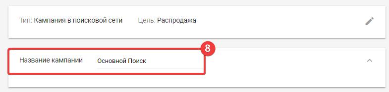 Название кампании в Google AdWords