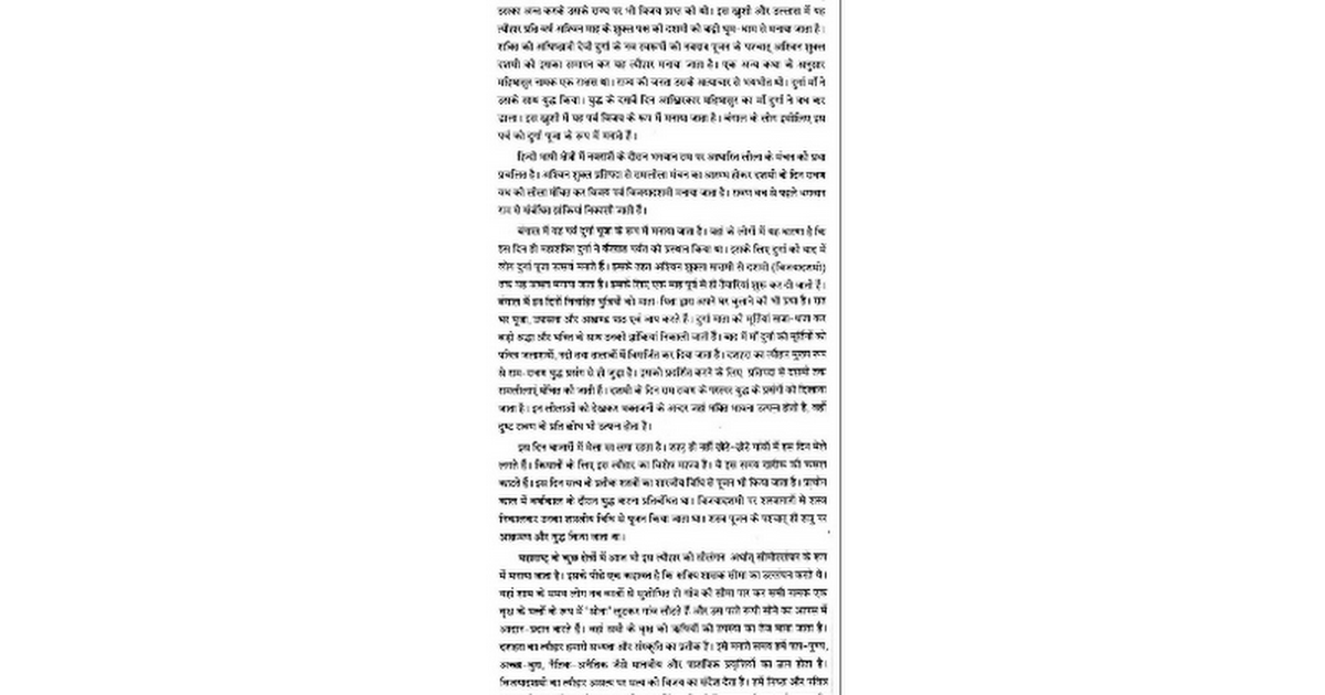 essay on maa durga in hindi google docs