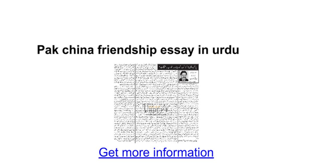 pak friendship essay in urdu google docs