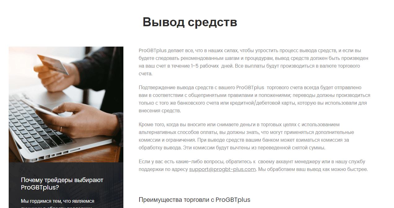 ProGBTplus: отзывы с  оценкой работы брокера в СНГ