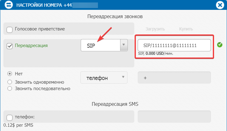 Настройка SIP номера
