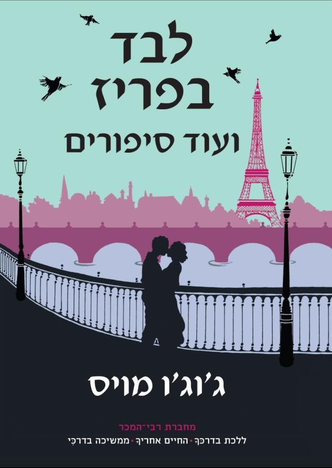 לבד בפריז ועוד סיפורים.jpg