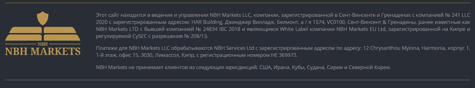 Стоит ли доверять брокеру NBH Markets? Обзор конторы и анализ отзывов вкладчиков обзор