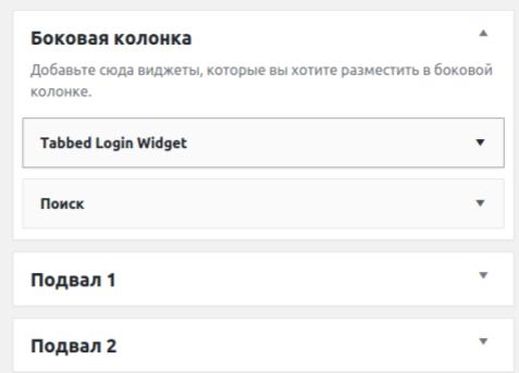 Как добавить форму регистрации пользователей на Wordpress