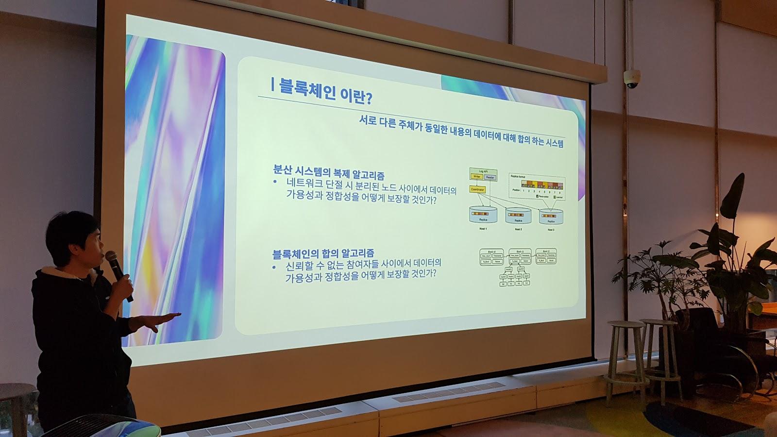 메디블록 데브콘 블록체인 개발 발표