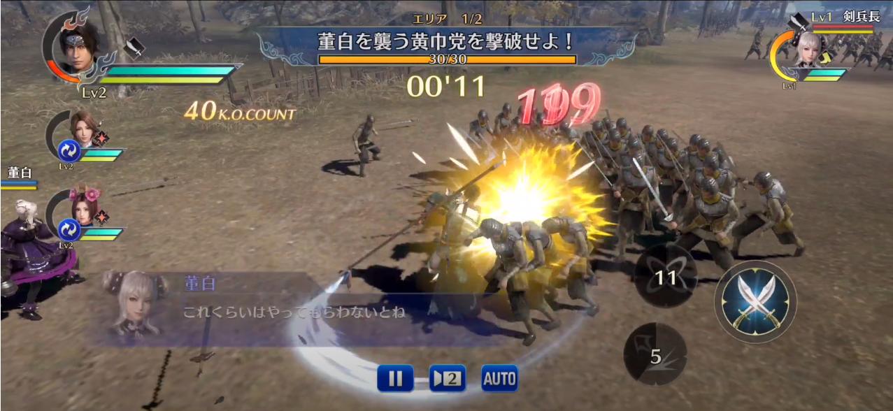 Dynasty Warriors Mobile chính thức ra mắt đã chiếm Top 1 App Store, game thủ Việt tìm đủ mọi cách tải về - Ảnh 3.