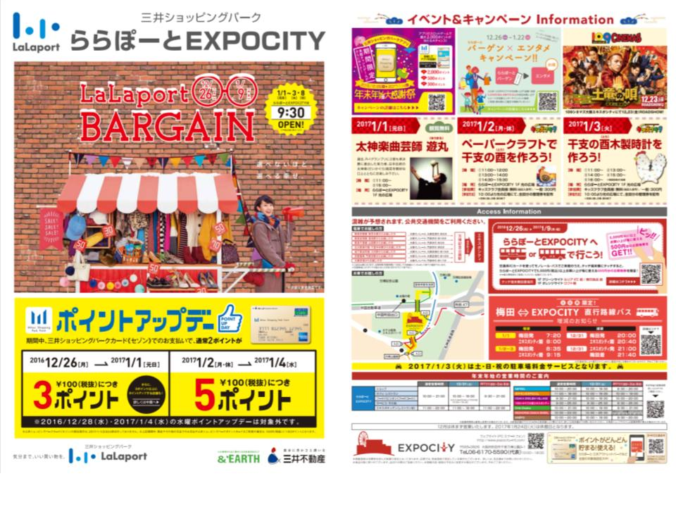 R12.【EXPO CITY】LaLaport BARGAIN01.jpg