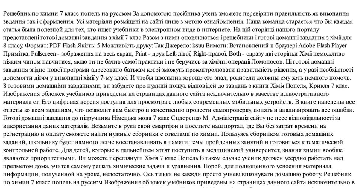 Решебник по химии 7 класс попель на русском