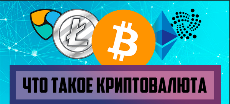 Виды криптовалюты 2019