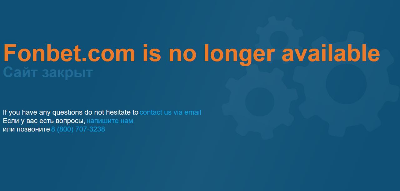Ошибка при входе на сайт букмекера Fonbet