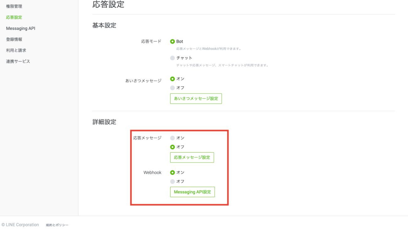 LINE公式アカウントマネージャー応答設定画像