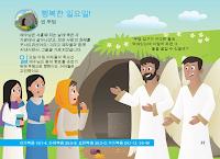 4세 이상에 추천하는 쌍방향 애니메이션 '어린이성경앱' 8개 스토리(40개 중)를 그림책으로 발간, 부모와 함께 공부하는 교재