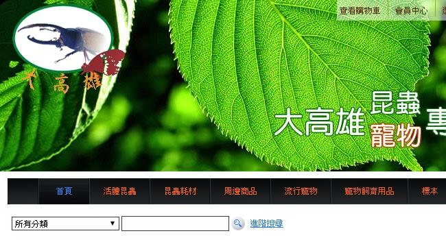 網頁製作案件:大高雄昆蟲寵物專賣店