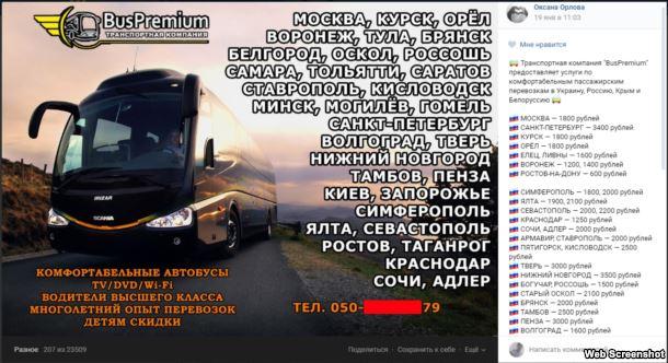 Така географія зумовлена копійчаними заробітками на окупованій частині Донбасу