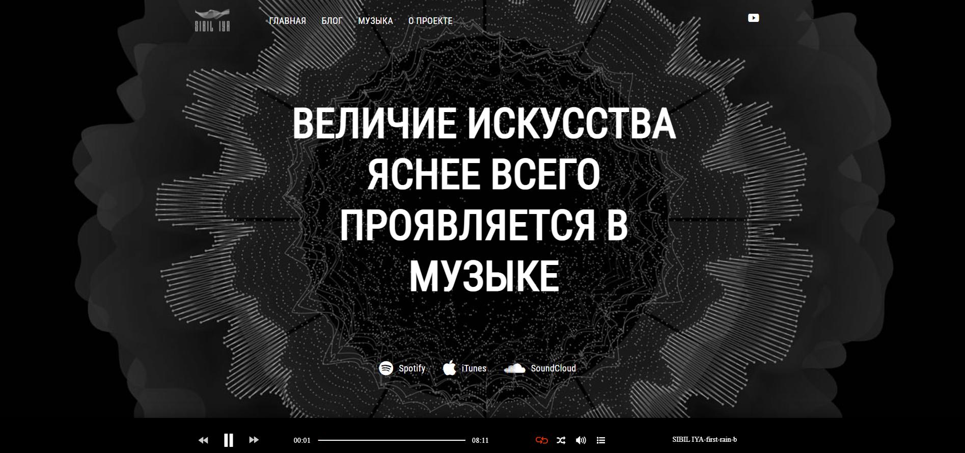 Официальный сайт Антона Сибиля и его проекта SIBIL IYA