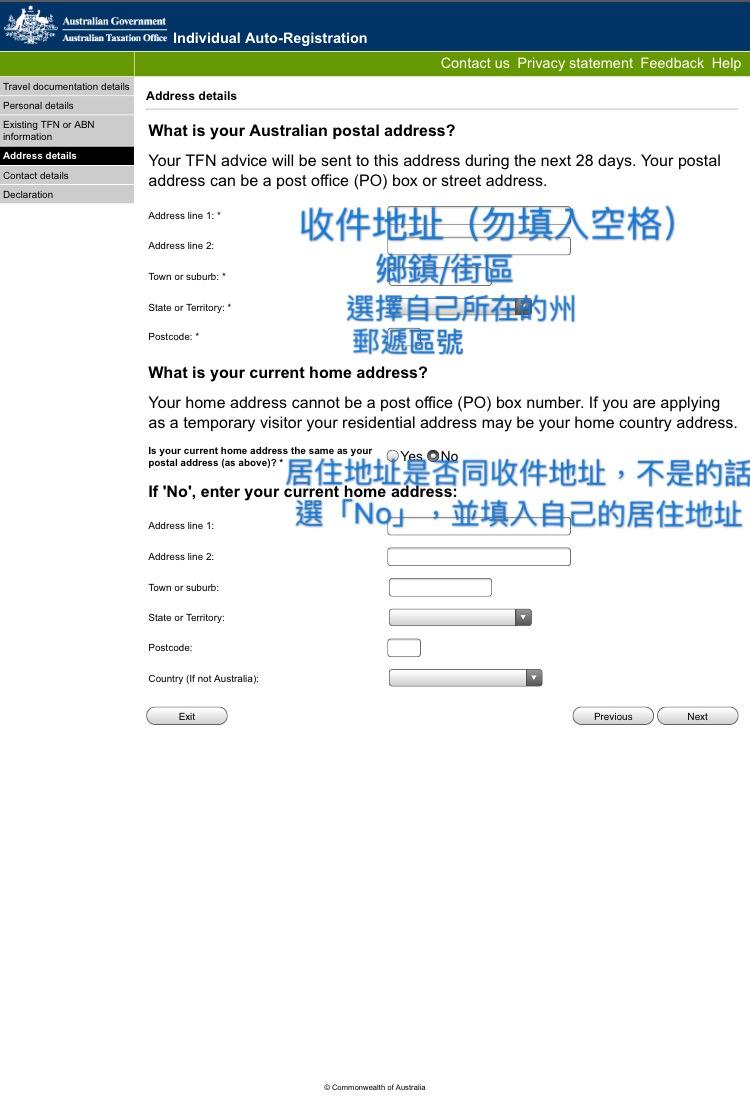線上稅號申請步驟六