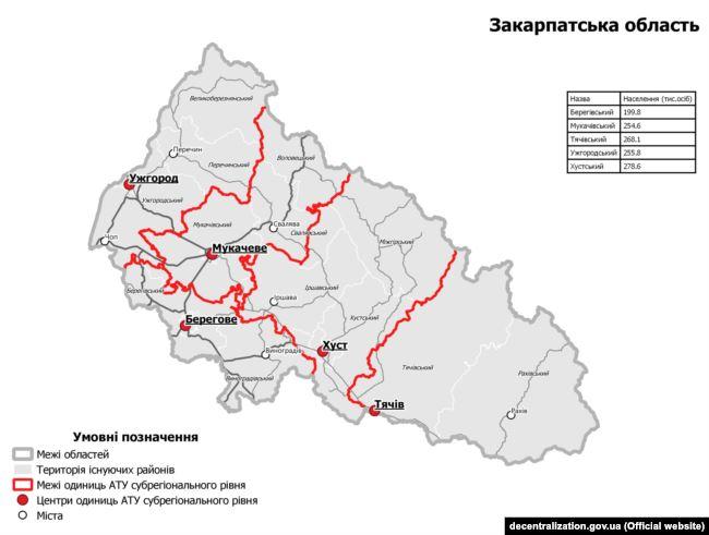 Проєкт Міністерства розвитку громад та територій України щодо укрупнення районів у Закарпатській області. Заплановано в області створити 5 районів із нинішніх 13 районів. Натисніть на зображення, щоб інфографіка відкрилася у більшому розмірі