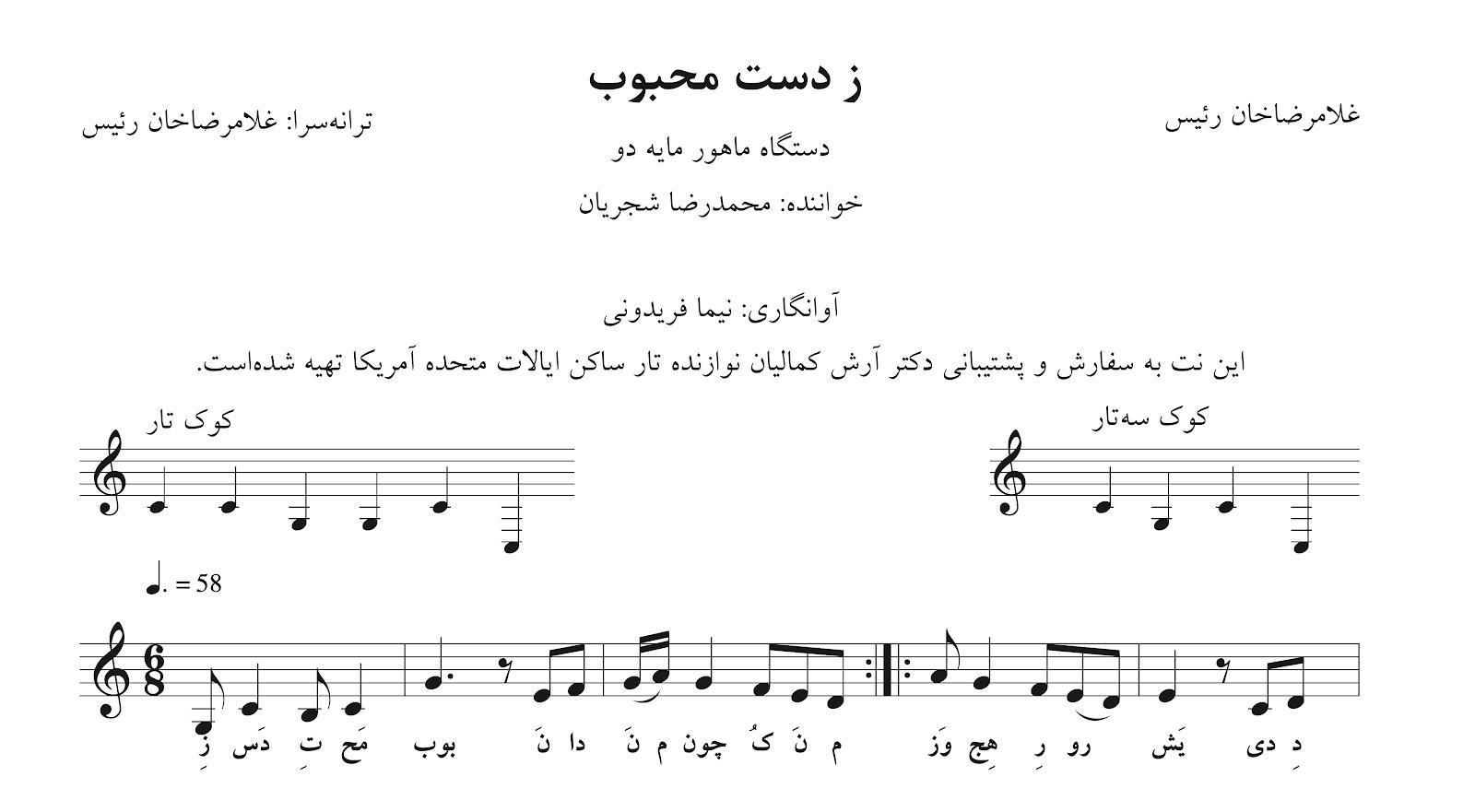 نت آهنگ ز دست محبوب غلام رضا خان رئیس دستگاه ماهور آوانگار نیما فریدونی